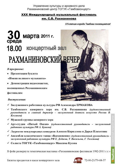 Тамбовчанам презентуют буклет «Имени великого музыканта»