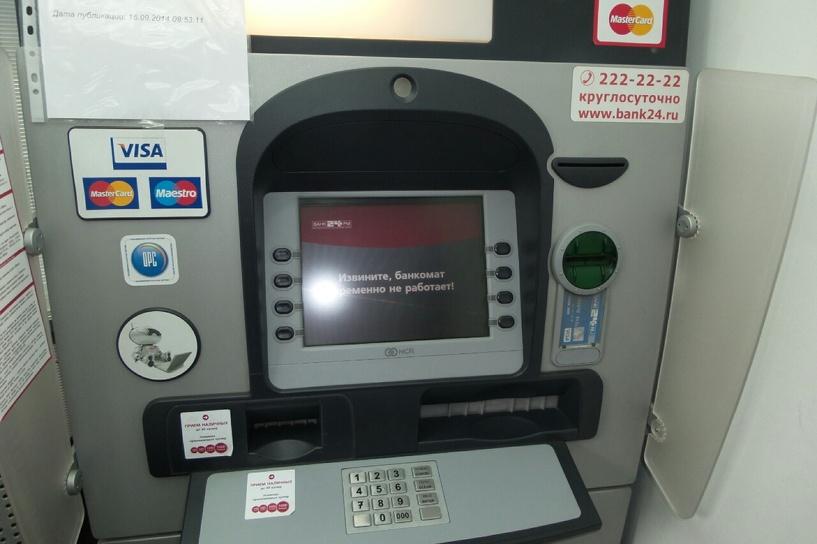 ЦБ заставит банки сделать платежи через банкоматы и интернет безопаснее