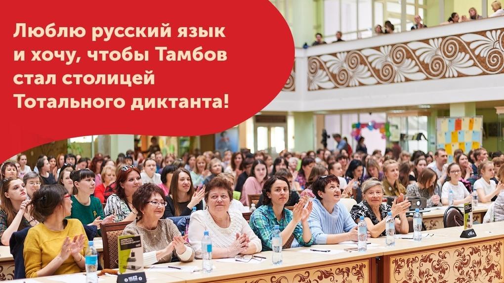 Тамбов – в четвертке претендентов на звание столицы «Тотального диктанта-2020». Что это изменит