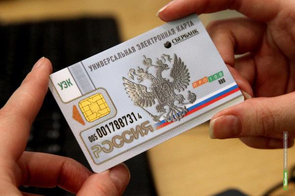 Паспорта из пластика появятся в России через два года