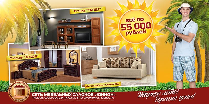 Горячие цены в мебельном салоне Юнион