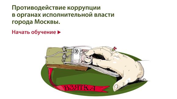 «А про «Волгу» я позабыл»: чиновников с помощью комиксов отучат брать взятки