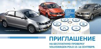 Вы хотите купить или являетесь владельцем Volkswagen Polo?