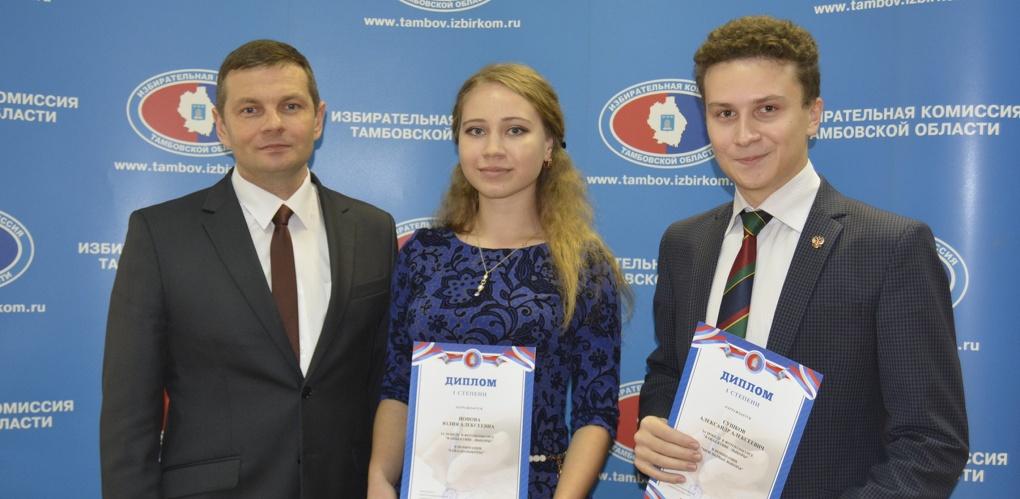 Студентов Президентской академии наградили в областном избиркоме