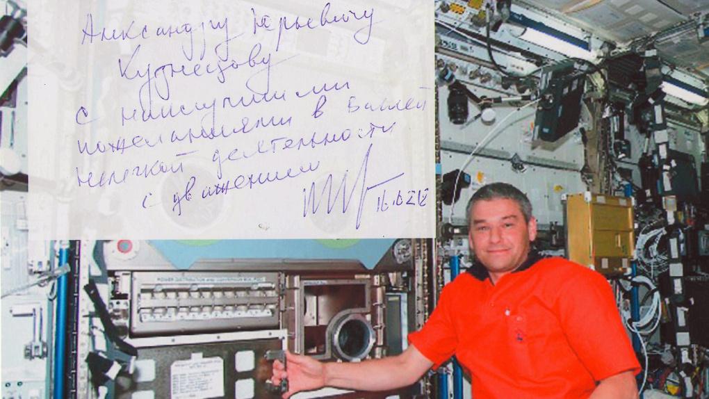 В Мичуринск привезли автографы российских и иностранных космонавтов