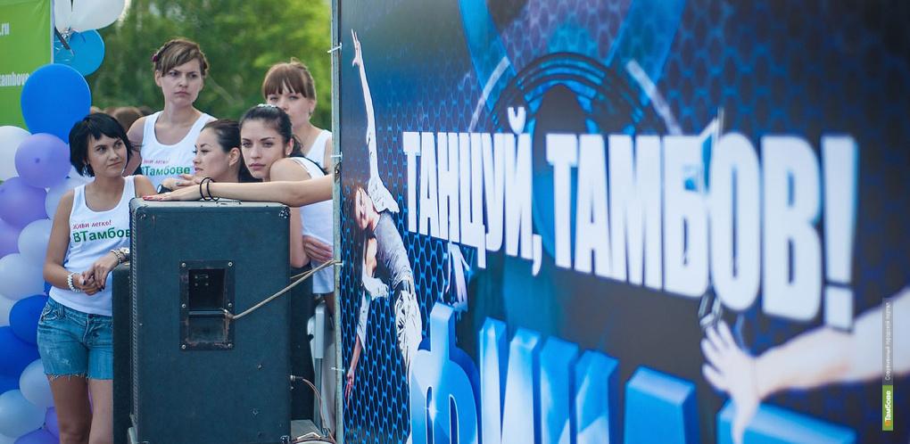 В нашем городе снова стартовал фестиваль «Танцуй, Тамбов!»