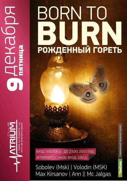 Тамбовчан ждет вечеринка «Born to Burn»