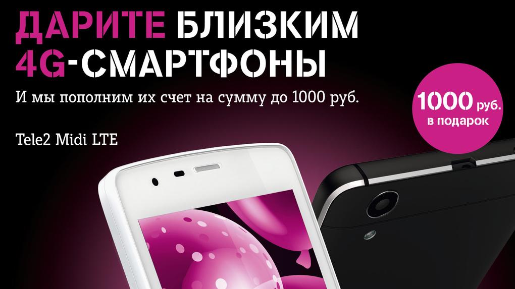Tele2 дает кешбэк за 4G-смартфоны