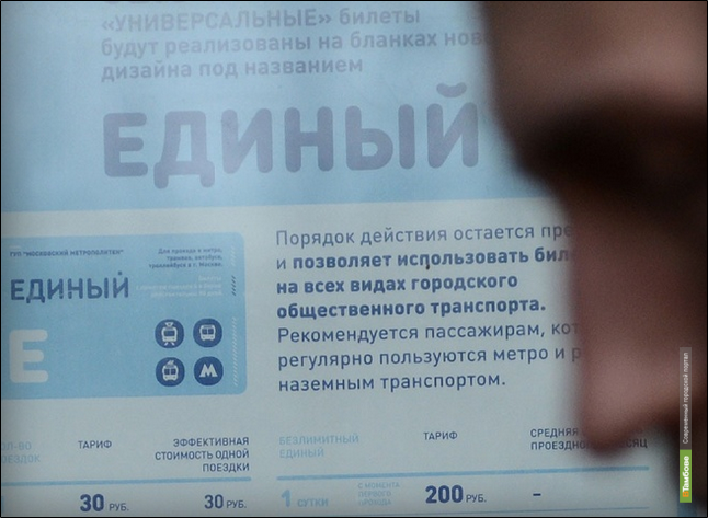 Россиян отправят в Крым по единому билету