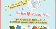 Магазин Le Bunny Bleu дарит покупательницам яркие подарки
