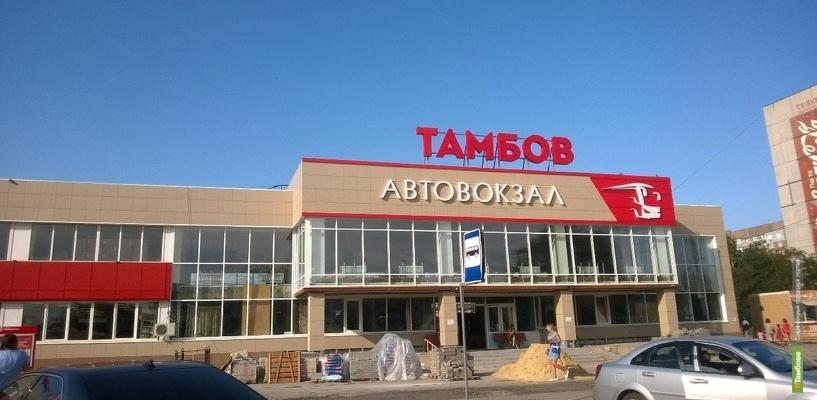 У автовокзала «Тамбов» появился свой сайт