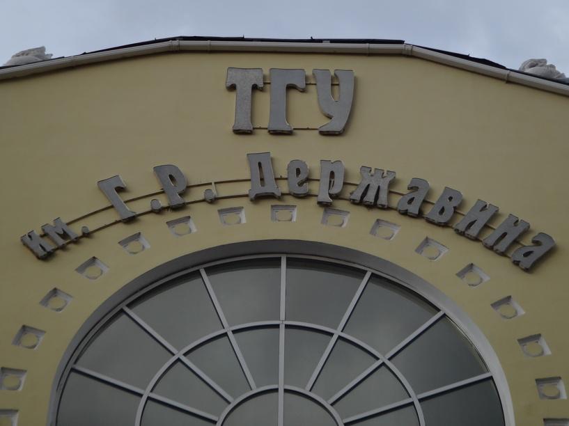 В тамбовском вузе возможно сокращение штата