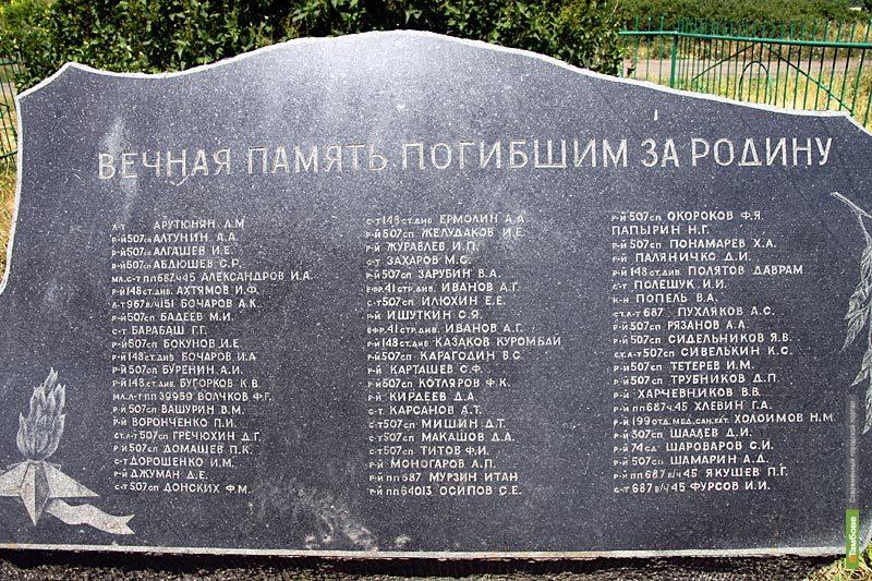 На Тамбовщине появился ещё один мемориал героям ВОВ