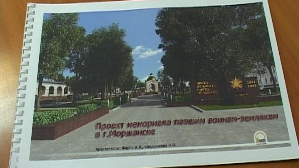 В Моршанске увековечат память более трёх тысяч земляков, павших на полях Великой Отечественной войны