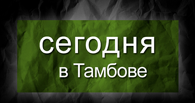 «Сегодня в Тамбове»: Выпуск от 30 апреля