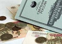 Пенсионные накопления россиян тают на глазах