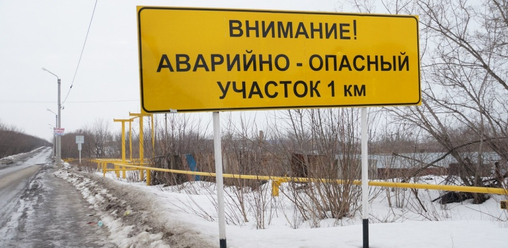 В регионе насчитали 34 аварийно-опасных участка дороги