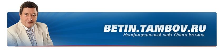 Тамбовчане оценили работу Олега Бетина