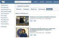 Владелец «ВКонтакте» призвал снимать «качественное антиисламское кино»