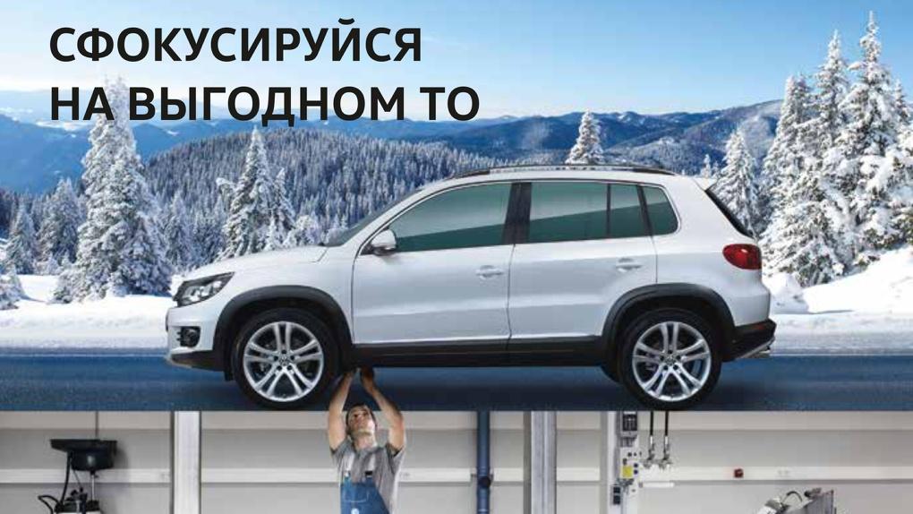 Volkswagen «Автоцентр Глобус» дарит подарок при прохождении Технического обслуживания!