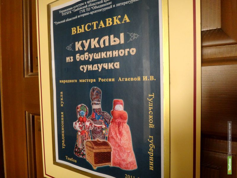 Тамбовчане увидят «Кукол из бабушкиного сундучка»