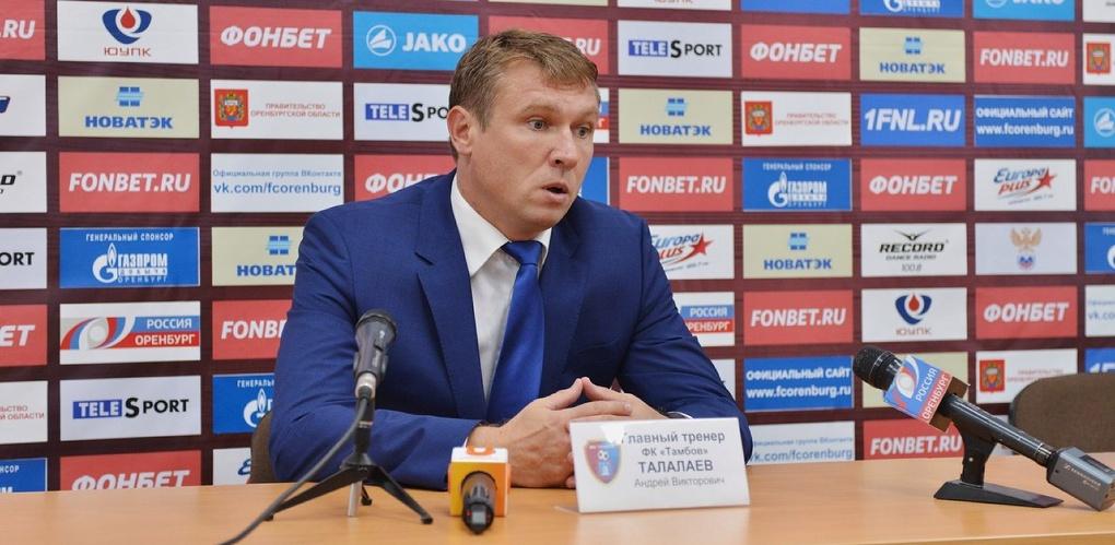 Вышел за пределы технической зоны: тренера ФК «Тамбов» оштрафовали