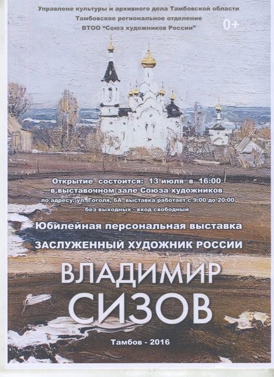 Картинки по запросу Сизов Владимир Владимирович художник