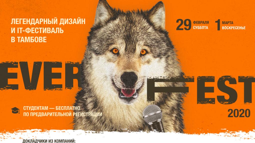 Предварительная программа Everfest 2020