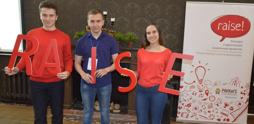 Команда Тамбовского филиала РАНХиГС выступила в финале конкурса социальных инициатив RAISE