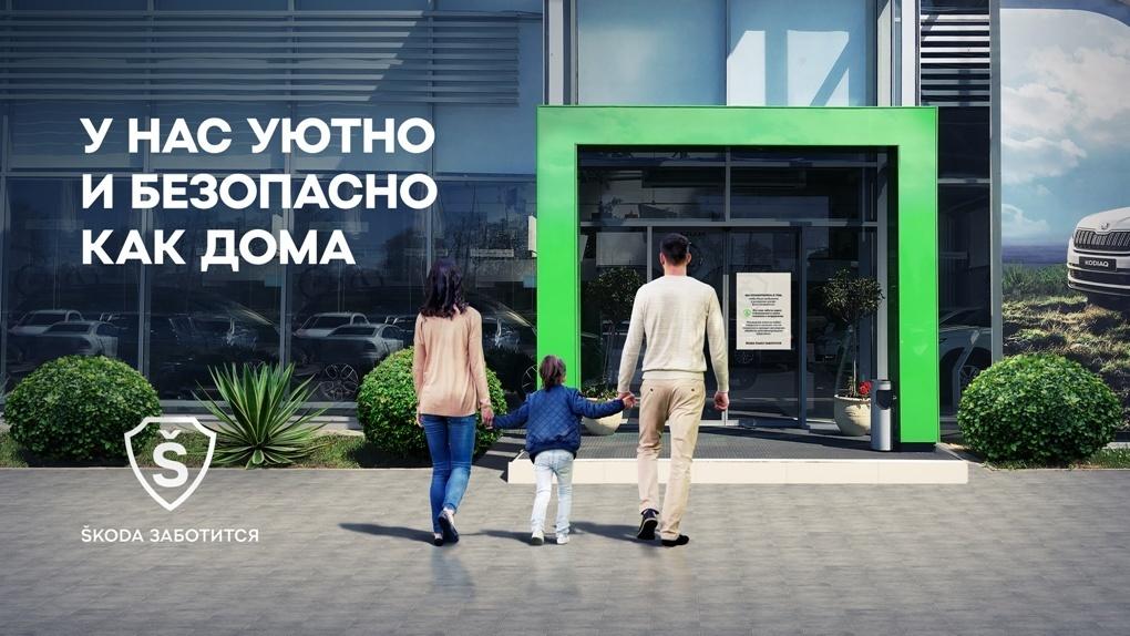 ŠKODA AUTO Россия заботится о комфорте и безопасности своих клиентов и сотрудников