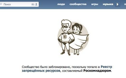 Генпрокуратура закроет страницы «ВКонтакте» за пропаганду ИГ