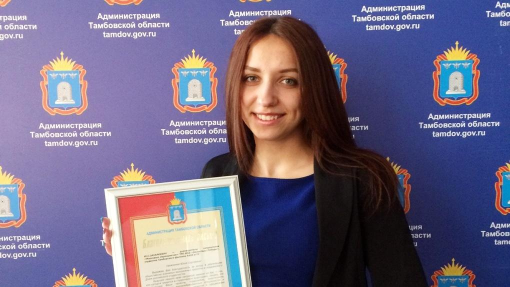 Студентке Тамбовского филиала РАНХиГС вручили благодарственное письмо главы администрации области