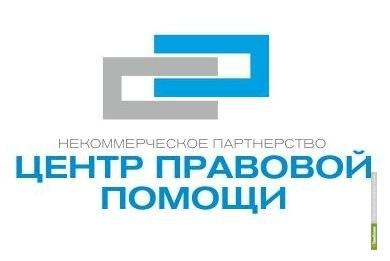 В Тамбове состоится «День бесплатной юридической помощи»