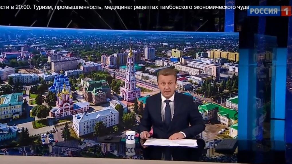 Сюжет про Тамбовскую область показали по федеральному каналу