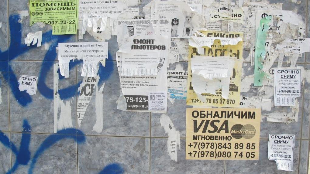 В Тамбове начнут борьбу с незаконной расклейкой объявлений