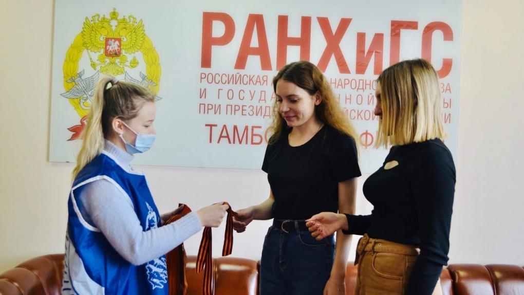 Волонтеры Тамбовского филиала РАНХиГС принимают участие в акции «Георгиевская ленточка»
