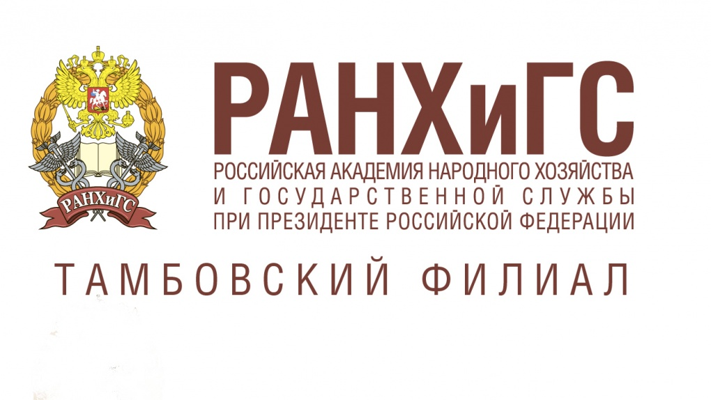 Тамбовский филиал РАНХиГС наградили дипломом 3 степени