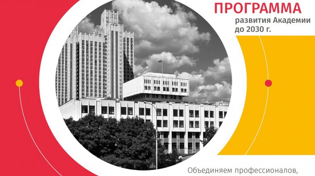 Попечительский совет РАНХиГС одобрил программу развития до 2030 года