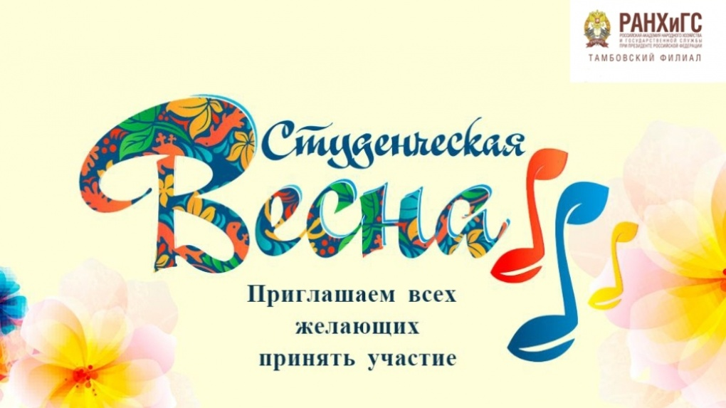 В Тамбовский филиал РАНХиГС придет студенческая весна