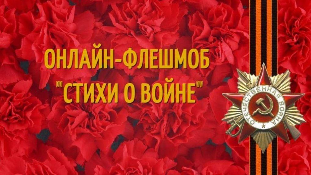 Тамбовский филиал РАНХиГС запускает онлайн-флешмоб «Стихи о войне»