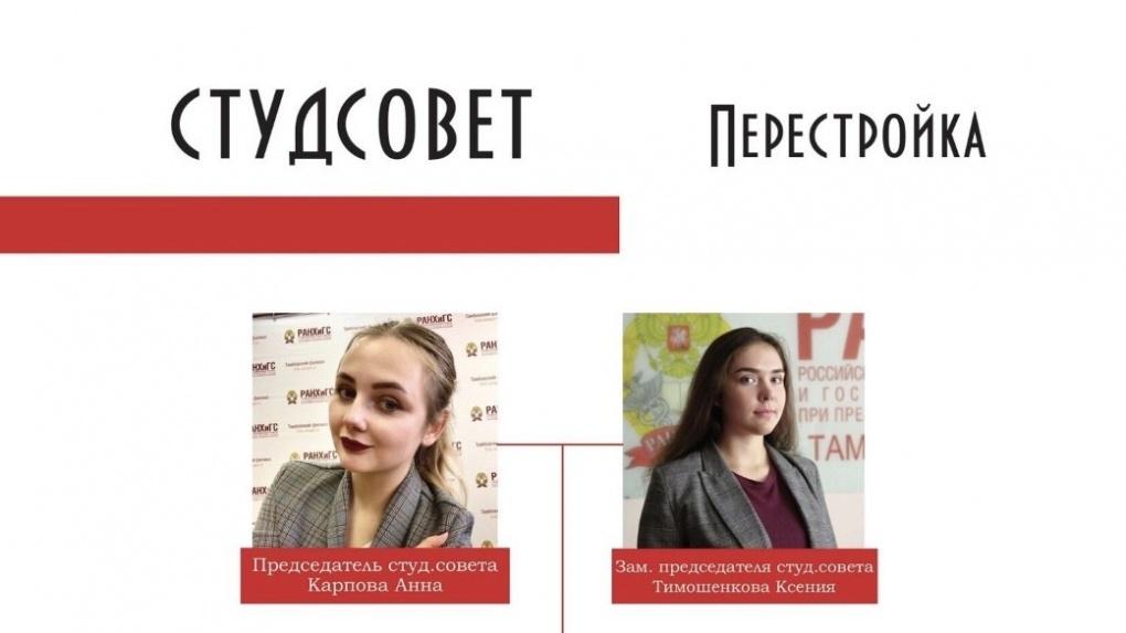 Сформирован состав студенческого совета Тамбовского филиала Президентской академии