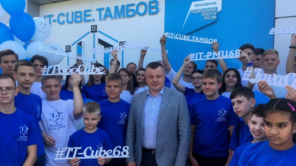 В День знаний в Тамбове открылся Центр цифрового образования детей «IT-CUBE. Тамбов»