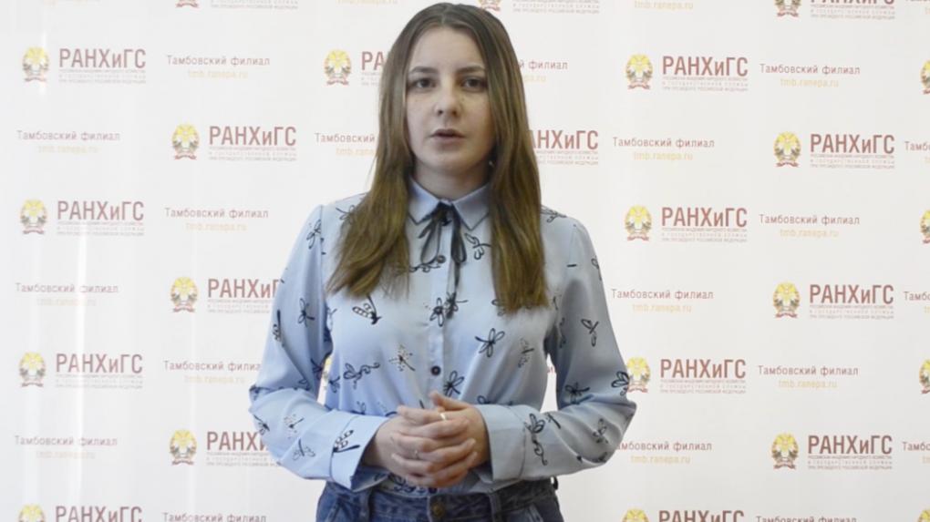 Активистка Тамбовского филиала РАНХиГС приняла участие в онлайн-флешмобе «Стихи о войне»