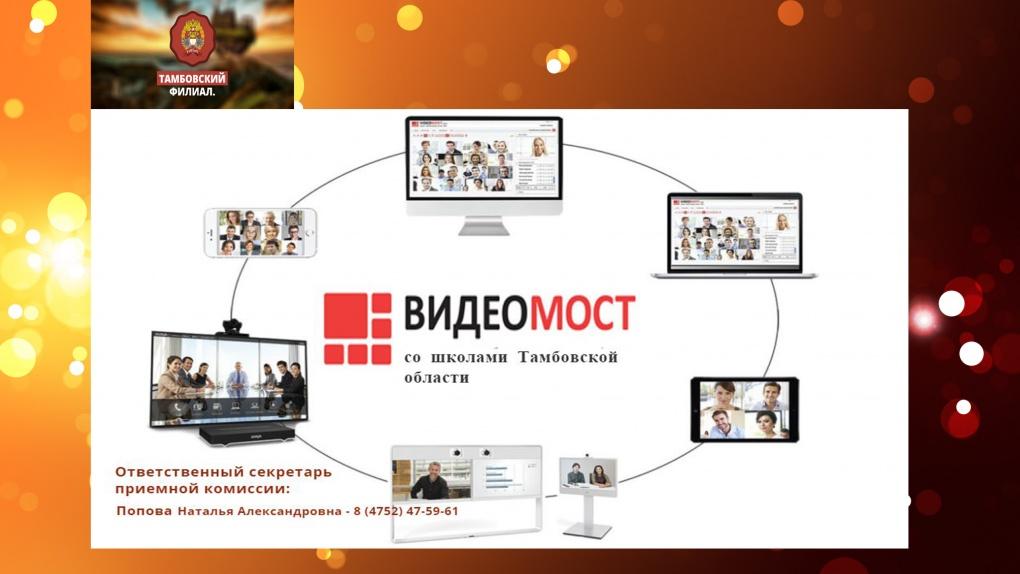Ответственный секретарь приёмной комиссии Тамбовского филиала РАНХиГС провела сериюВидеоМостов со школами