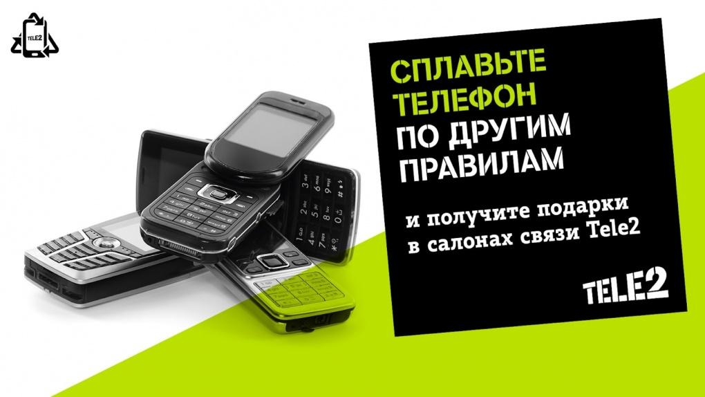 Tele2 собрала на утилизацию более 4000 старых телефонов