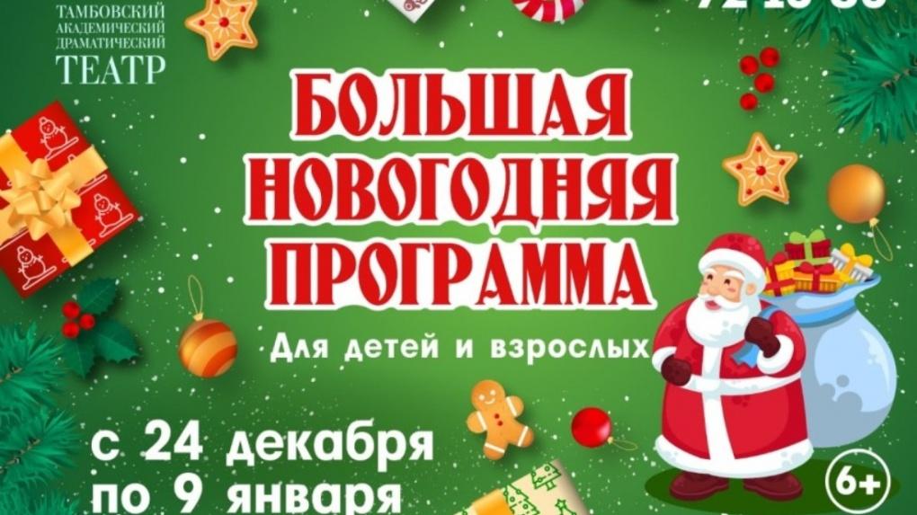 Тамбовский драмтеатр подготовил к Новому году сразу три премьеры