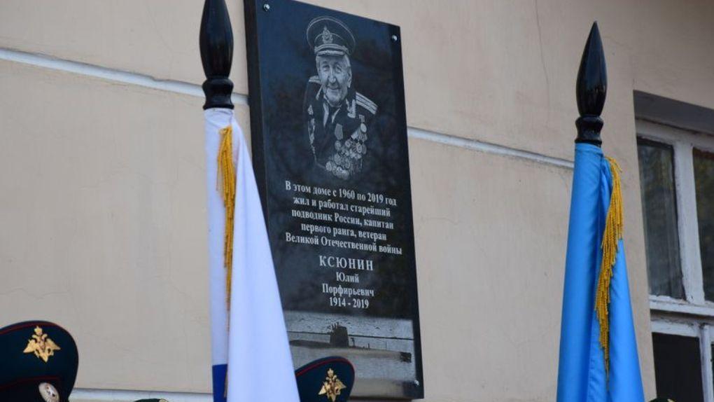 В областном центре появилась мемориальная доска Юлию Ксюнину