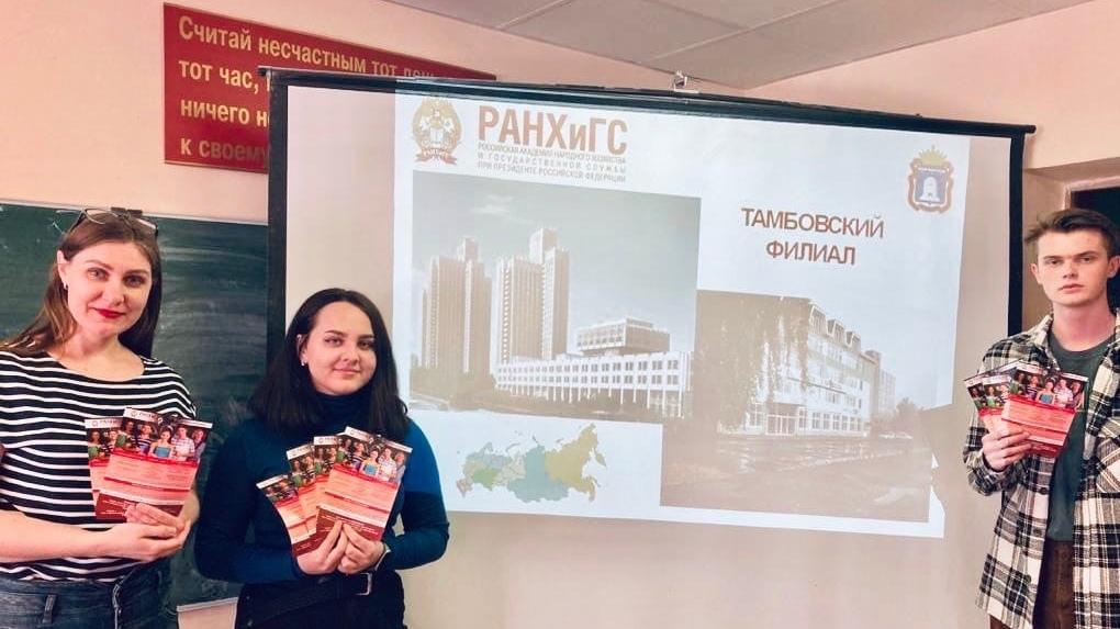 Тамбовский филиал РАНХиГС провел день открытых дверей в АПОО «Техникум экономики и предпринимательства»