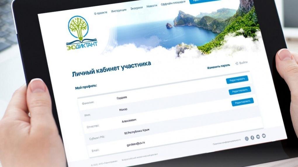 Тамбовская область присоединится к экологическому диктанту