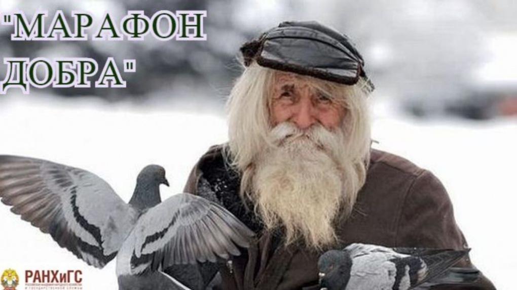 Тамбовский филиал РАНХиГС продолжает благотворительную акцию «Марафон Добра»
